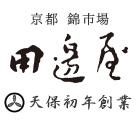 京都 錦市場 田邊屋