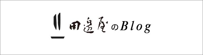 田邊屋のBlog